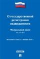 Федеральный закон о государственной регистрации недвижимости №218